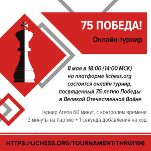 75-pobeda