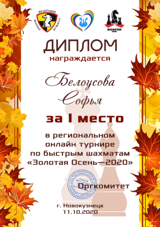 Белоусова 1 м