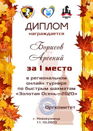 Борисов 1 м