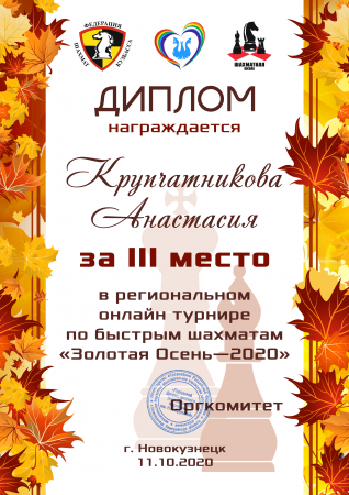 Крупчатникова 3 м