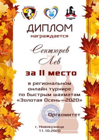 Сентюрев 2 м